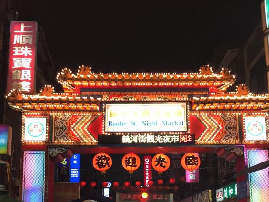 夜市の入り口。ここから入ってすぐ真ん中のお店が胡椒餅のお店