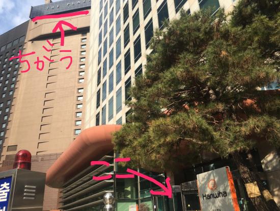プラザホテル内ではなく、隣のビル最上階にあります。