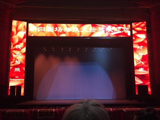 雑技を観賞する「朝陽劇場」です。