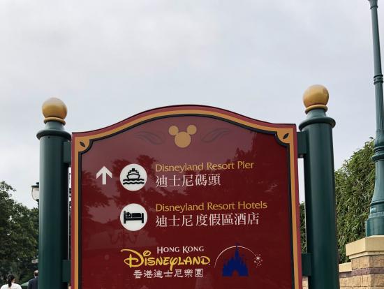 香港ディズニー!