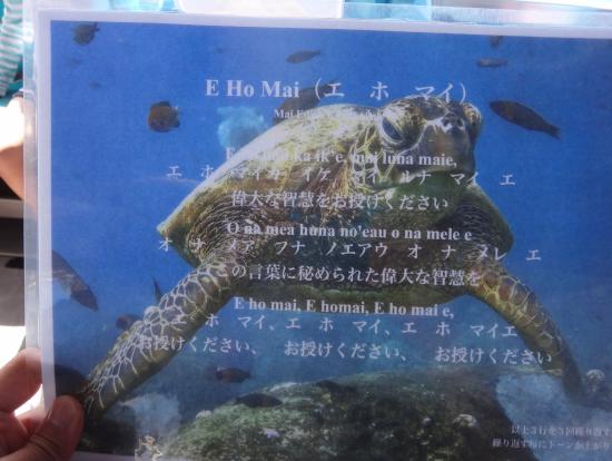みんなでエホマイ(海の安全を祈願するハワイ古来の歌?)を歌いました